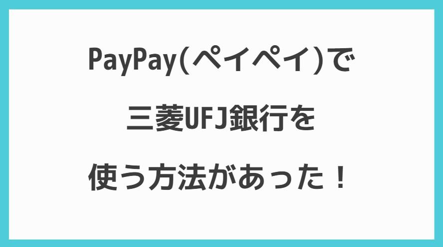 三菱ufj銀行 ペイペイ