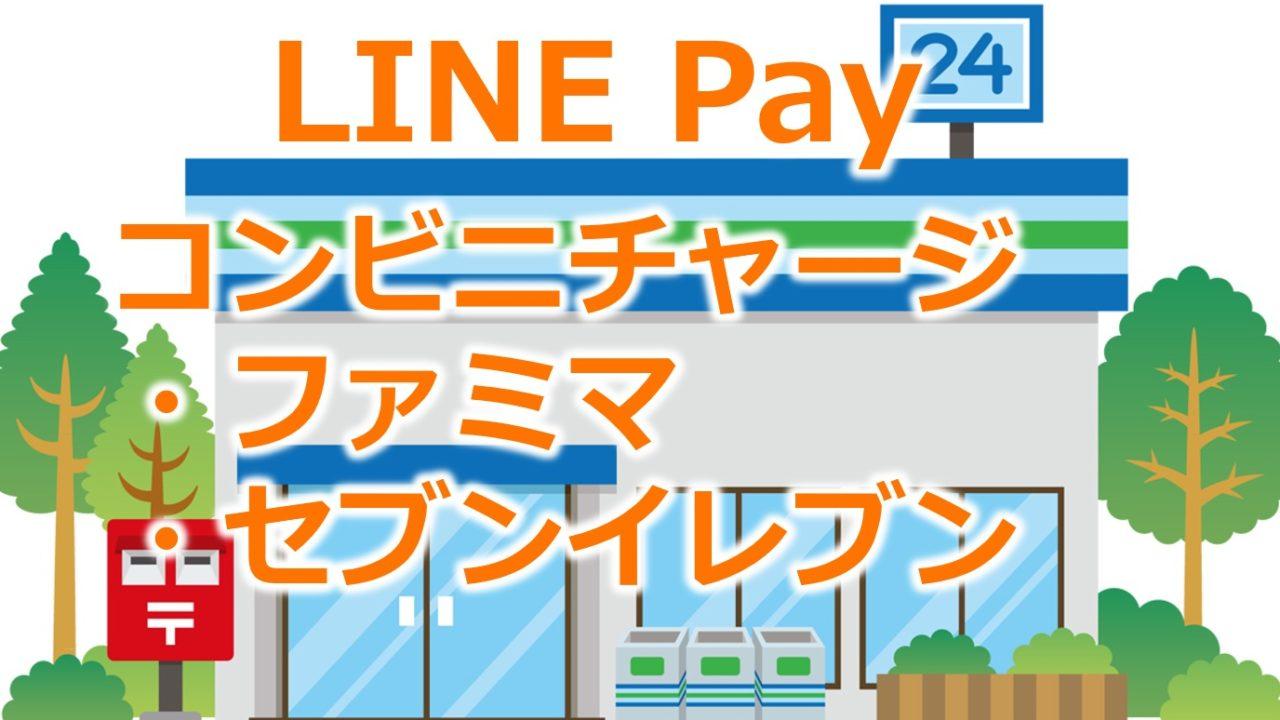 チャージ ファミマ line pay ファミペイ(FamiPay)のチャージ方法とファミマ店員のおすすめチャージ方法