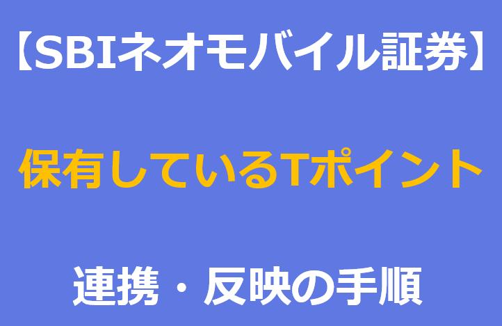 sbi ネオ モバイル 証券 ログイン